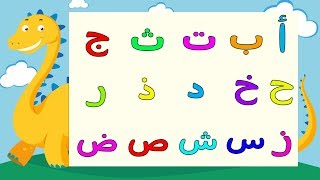 Arabic alphabet song 7 -   Alphabet arabe chanson 7 -  7 أنشودة الحروف العربية