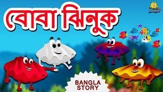 বোবা ঝিনুক - The Silent Shell | Rupkothar Golpo | Bangla Cartoon | Bengali Fairy Tales | Koo Koo TV