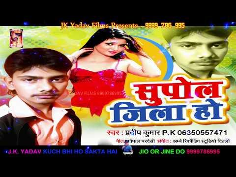 सुपौल जिला हो - Supaul Jila Ho - Dhamaka Bhojpuri Arkestra Song - Pardeep Kumar