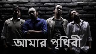 Amar Prithibi - Black with Bangla Lyrics