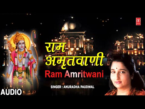 Xxx Mp4 Ram Amritwani By Anuradha Paudwal Full Audio Song Juke Box 3gp Sex