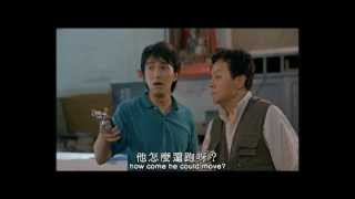 Look Out, Officer!  師兄撞鬼 (1990) **Official Trailer** by Shaw Brothers