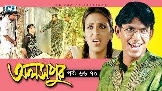 Aloshpur | Episode 66-70 | Chanchal Chowdhury | Bidya Sinha Mim | A Kha Ma Hasan