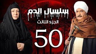 Selsal El Dam Part 3 Eps  | 50 | مسلسل سلسال الدم الجزء الثالث الحلقة