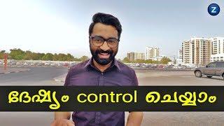 ദേഷ്യം control ചെയ്യാം | ztalks 49th Episode | Malayalam