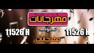 برومو قناة شعبيات رقص ومزيكا  promo sha3beyat dance