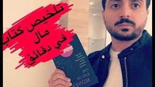 سعودي : تلخيص كتاب الأب الغني الأب الفقير في10دقائق - كيف تصبح ثري بذكاء