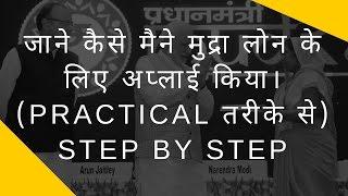 Mudra Loan : Details   Scheme   Eligibility   Online Apply (Practical in Hindi)
