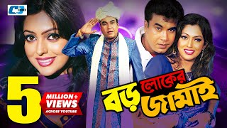 Boro Loker Jamai | Full HD | Bangla Movie | Manna | Nipun