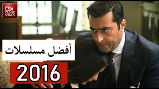 توب 10 افضل المسلسلات السورية لعام 2016 : سنة رهيبة بالمسلسلات