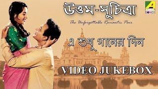 Uttam Suchitra The Unforgettable Romantic Pair| E Shudhu Ganer Din | Bengali Songs Video Jukebox