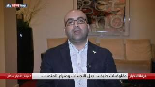 مفاوضات جنيف.. جدل الأجندات وصراع المنصات