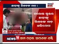 Download Video Download Girl student allegedly beaten up by her teacher in Bhubaneswar | News18 Odia 3GP MP4 FLV