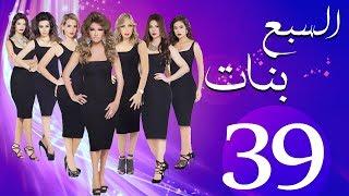 مسلسل السبع بنات الحلقة  | 39 | Sabaa Banat Series Eps