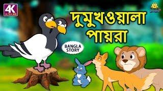 দুমুখওয়ালা পায়রা   Two Headed Pigeon   Rupkothar Golpo   Bangla Cartoon   Bengali Fairy Tales
