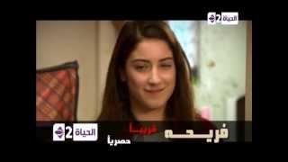 """اعلان مسلسل""""فريحه""""قربيااااا علي تلفزيون الحياه 2"""