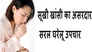 सूखी खांसी का असरदार सरल घरेलू उपचार | Homely Cough Treatment