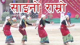 Saino Ramro | Gurung Movie | Aage Thagu | Cover Dance by Siddharthians