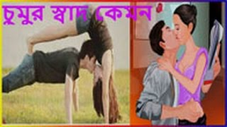 চুমুর স্বাদ কেমন ।  kiss। love ।  bangla latest news