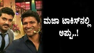 Puneethrajkumar in Maja Talkies | Majatalkies tv show | Top Kannada TV
