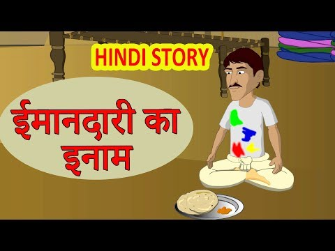 Xxx Mp4 ईमानदारी का इनाम Hindi Kahaniya Moral Stories For Kids Hindi Cartoon Video Maha Cartoon TV XD 3gp Sex