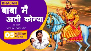 MOHAN BABA KE BHAJAN---Babaji Mai Ati KonyaTera Kheechke Laya Pyar----(VISHAL RAGHAV)