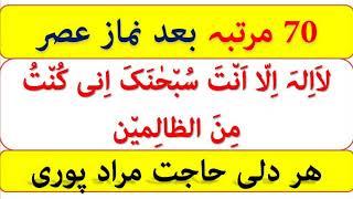 Ayat Karima wazifa for problems-wazifa hajat puri praishani dur-wazifa Quran
