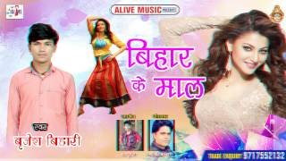 हिलावसन यरवा डाल के  - Hilwasan Daal Ke  - Brijesh Bihari - Latest 2017 Bhojpuri Hot Song