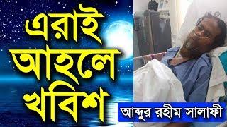 Ahle Khabish MP3 by Abdur Rahim Bagerhati - New Bangla Waz