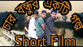Char Bondur Ekti Golpo _চার বন্ধুর একটি গল্প_'Bangla Short Film' 'Funny&Sad
