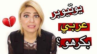 تحدي الاسئلة المحرجة مع ربا (RubyRose) | يوتيوبر عربي بكرهو؟!  💔