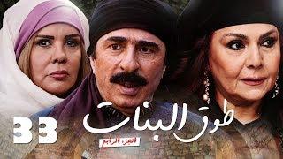 مسلسل طوق البنات الجزء الرابع ـ الحلقة 33 الثالثة والثلاثون عشر كاملة HD | Touq Al Banat