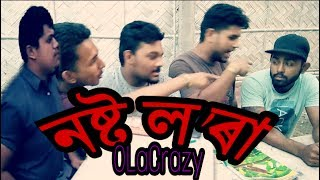 নষ্ট ল'ৰা ৷৷ Nasto lora || OLaCrazy || new Assamese comedy video