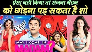May I Come In Madam, Sanjana Can Be Replaced, अगर ऐसा नहीं किया तो संजना मैडम हो सकती है शो से बाहर