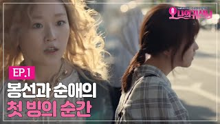 Oh My Ghost Sun-Ae(Kim Seul-gi) enters Bong-sun(Park Bo-young)'s body Oh My Ghost Ep1
