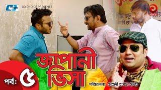 Japani Visa | Episode 05 | Bangla Comedy Natok | Siddiqur Rahman | Hasan Masud | Vabna | Nisha