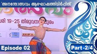 56th Kerala School Kalolsavam Episode 02 Part 02