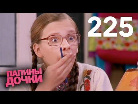 Папины дочки | Сезон 11 | Серия 225