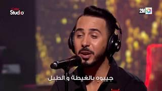 Coke Studio Maroc : أرولي زين الجبل - شامة الزاز و بدر سلطان