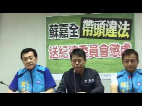 中國國民黨立法院黨團「蘇嘉全帶頭違法 送紀律委員會懲處」記者會