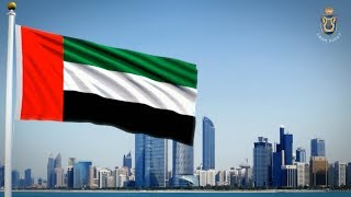 النشيد الوطني الإماراتي (عيشي بلادي) | UAE National Anthem