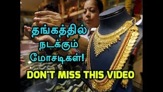 தங்கத்தில் நடக்கும் மோசடிகள்! Don't Miss This Video - Thangathil Nadakkum Mosadikal