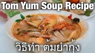 Authentic Tom Yum Soup Recipe | Thai Recipes by Mark Wiens (มาร์ค วีนส์)
