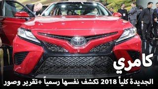 """تويوتا كامري 2018 تظهر بالشكل الجديد كلياً """"تقرير وصور"""" Toyota Camry"""