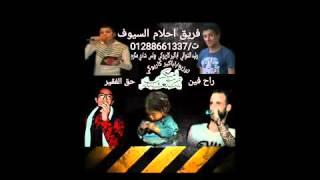 مهرجان فريق احلام السيوف راح فين حق الفقير