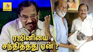ரஜினியை சந்தித்தது ஏன் ? | Rajini will give corruption free Govt : Tamilaruvi Manian Speech