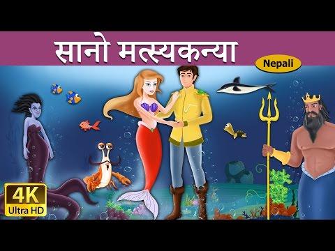 Xxx Mp4 सानो मत्स्यकन्या Little Mermaid In Nepali Fairy Tales In Nepali Nepali Fairy Tales 3gp Sex