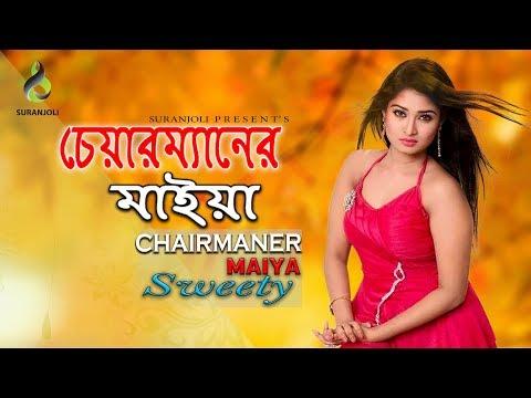 Xxx Mp4 Chairmaner Maiya Sweety Audio Album Jukebox Bangla Hit Song 3gp Sex