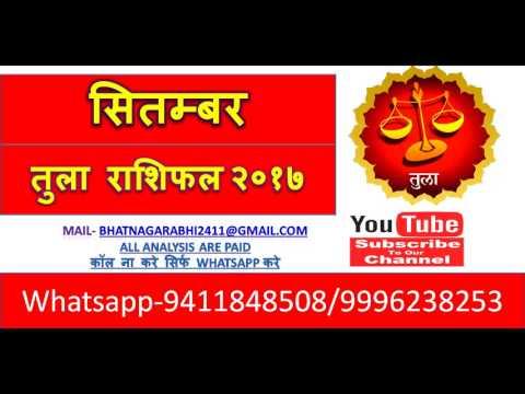 Xxx Mp4 Tula Rashi September 2017 Rashifal Tula Rashi September 2017 In Hindi Libra RASHI SEPTEMBER 2017 3gp Sex