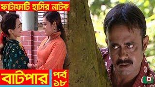 Fatafati Hasir Natok | Batpar EP - 18 | AKM Hasan, Bonna Mirza, Fozlur Rahman Babu, Monira Mithu